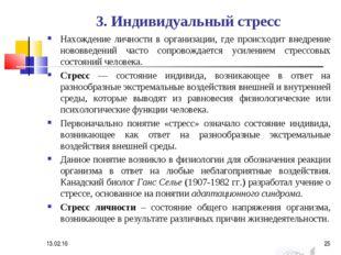 3. Индивидуальный стресс Нахождение личности в организации, где происходит вн