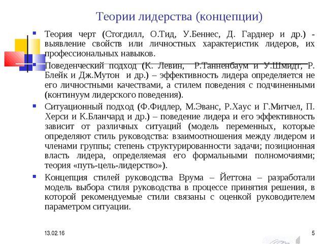 Теории лидерства (концепции) Теория черт (Стогдилл, О.Тид, У.Беннес, Д. Гардн...