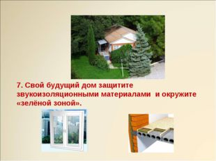 7. Свой будущий дом защитите звукоизоляционными материалами и окружите «зелён