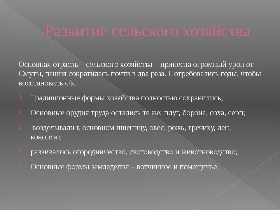 Развитие сельского хозяйства Основная отрасль – сельского хозяйства – принесл...