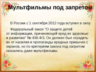 """ВРоссиис1сентября2012 годавступилвсилу  Федеральныйзакон""""Озащите"""