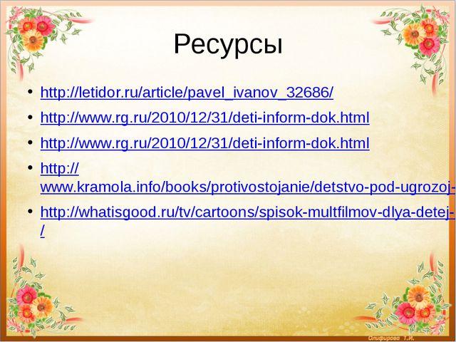 Ресурсы http://letidor.ru/article/pavel_ivanov_32686/ http://www.rg.ru/2010/1...