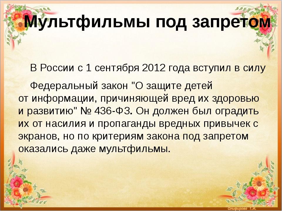 """ВРоссиис1сентября2012 годавступилвсилу  Федеральныйзакон""""Озащите..."""