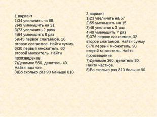 1 вариант 34 увеличить на 68. 49 уменьшить на 21 73 увеличить 2 раза 64 умень