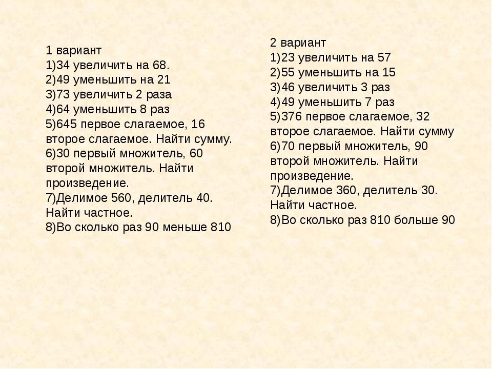 1 вариант 34 увеличить на 68. 49 уменьшить на 21 73 увеличить 2 раза 64 умень...