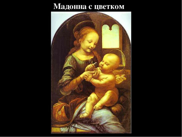 Мадонна с цветком