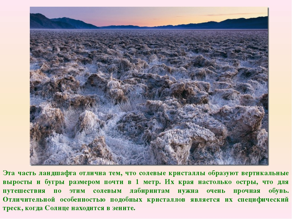Эта часть ландшафта отлична тем, что солевые кристаллы образуют вертикальные...