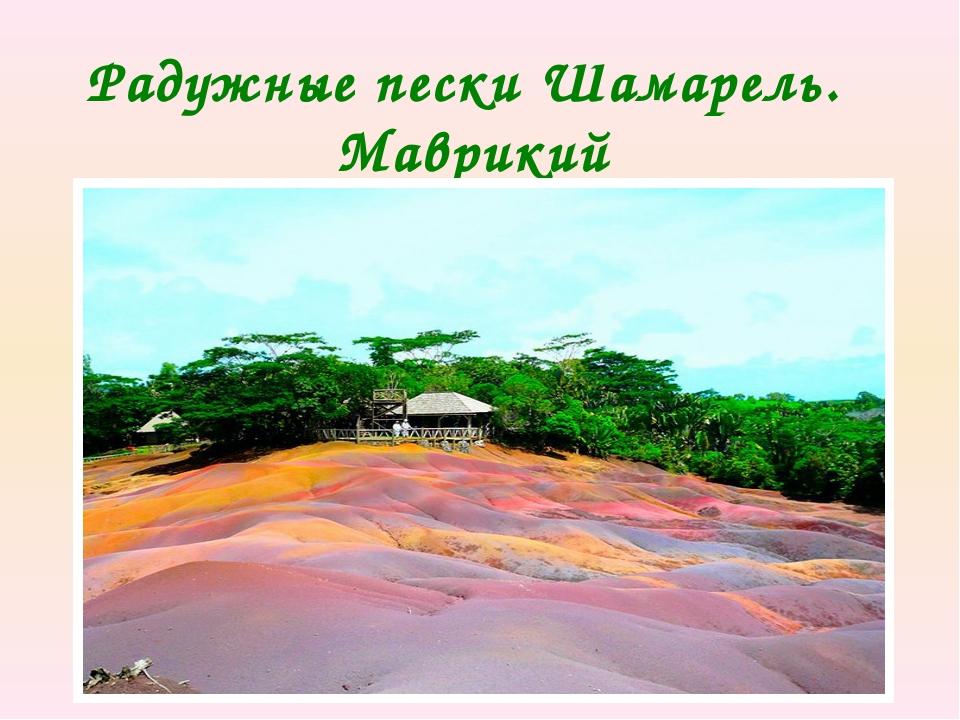 Радужные пески Шамарель. Маврикий
