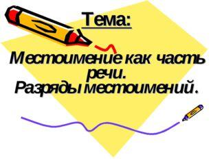 Тема: Местоимение как часть речи. Разряды местоимений.