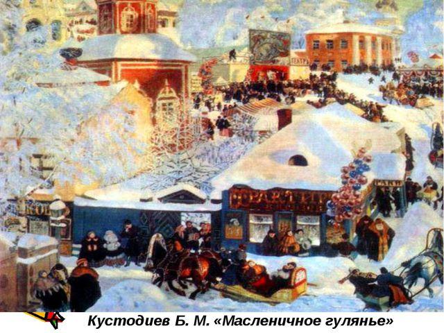 Кустодиев Б. М. «Масленичное гулянье»