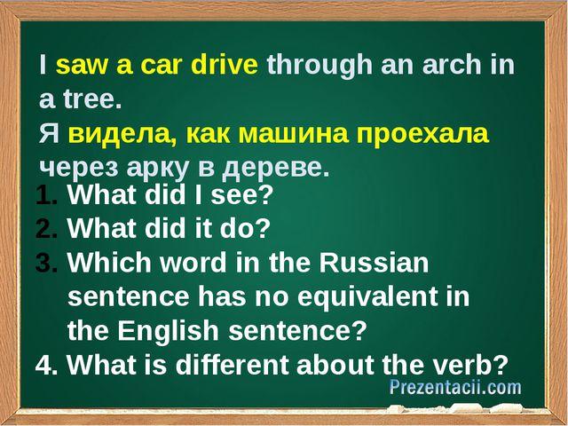 I saw a car drive through an arch in a tree. Я видела, как машина проехала ч...