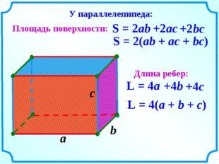 a S = 2(ab + ac + bc) L = 4(a + b + c) L = 4a b Площадь поверхности: Длина ре