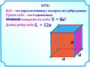 Площадь поверхности куба: a S = 6a2 L = 12a Длина ребер куба: a a Куб – это п