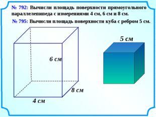 № 792: Вычисли площадь поверхности прямоугольного параллелепипеда с измерения