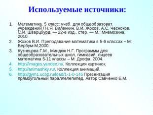 Математика. 5 класс: учеб. для общеобразоват. учреждений / Н.Я. Виленкин, В.И