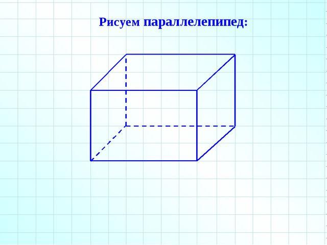 Рисуем параллелепипед: