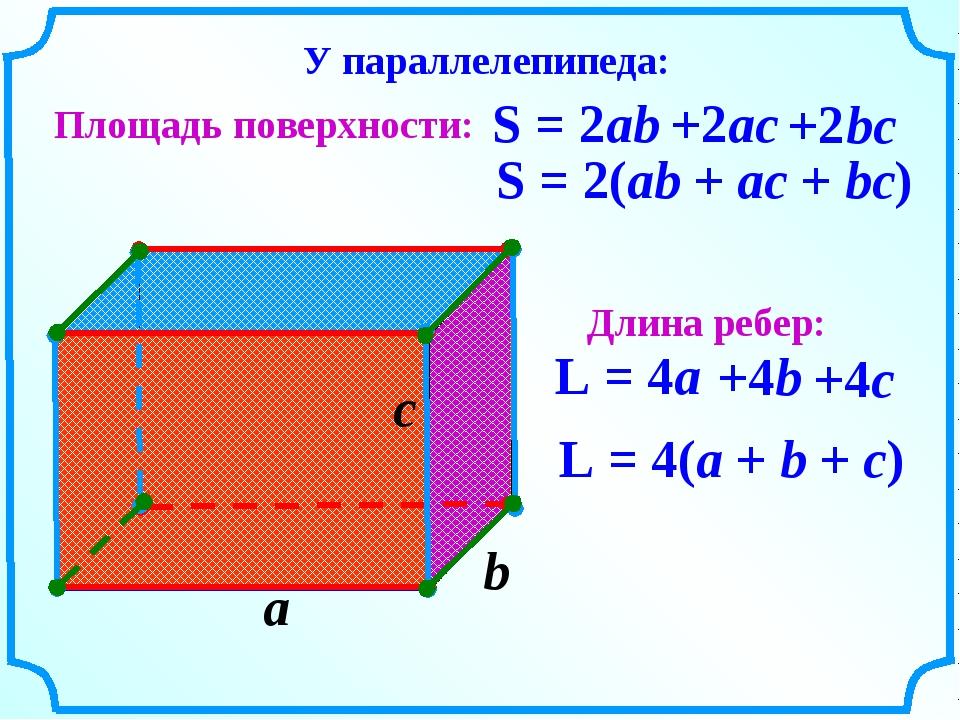 a S = 2(ab + ac + bc) L = 4(a + b + c) L = 4a b Площадь поверхности: Длина ре...