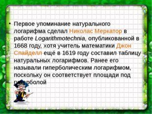 Первое упоминание натурального логарифма сделал Николас Меркатор в работе Lo
