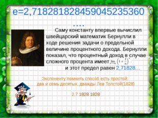 е=2,718281828459045235360…. Саму константу впервые вычислил швейцарский матем