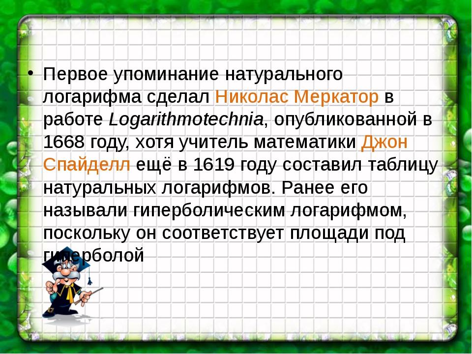 Первое упоминание натурального логарифма сделал Николас Меркатор в работе Lo...