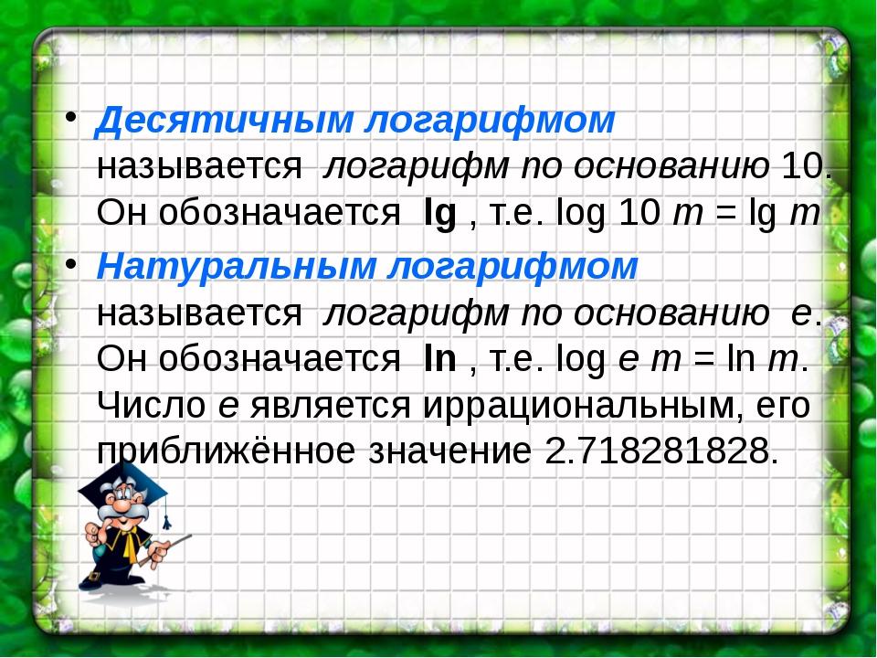 Десятичным логарифмом называется логарифм по основанию 10. Он обозначается...