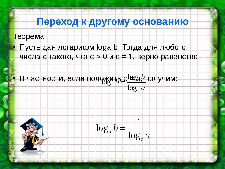 Переход к другому основанию Теорема Пусть дан логарифм loga b. Тогда длялюбо...