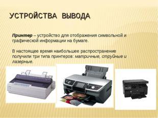 УСТРОЙСТВА ВЫВОДА Принтер – устройство для отображения символьной и графическ