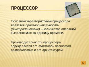 ПРОЦЕССОР Основной характеристикой процессора является производительность (бы