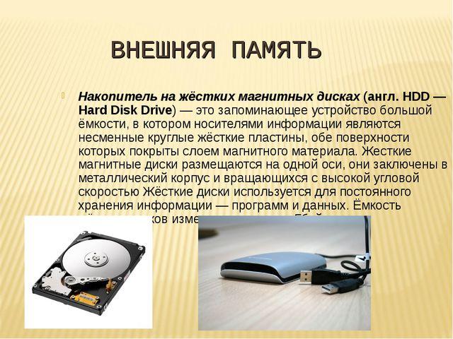 ВНЕШНЯЯ ПАМЯТЬ Накопитель на жёстких магнитных дисках (англ. HDD — Hard Disk...