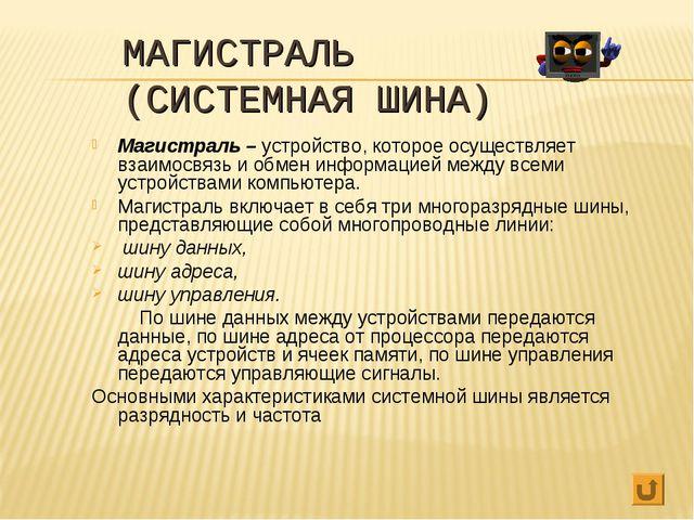 МАГИСТРАЛЬ (СИСТЕМНАЯ ШИНА) Магистраль – устройство, которое осуществляет вза...