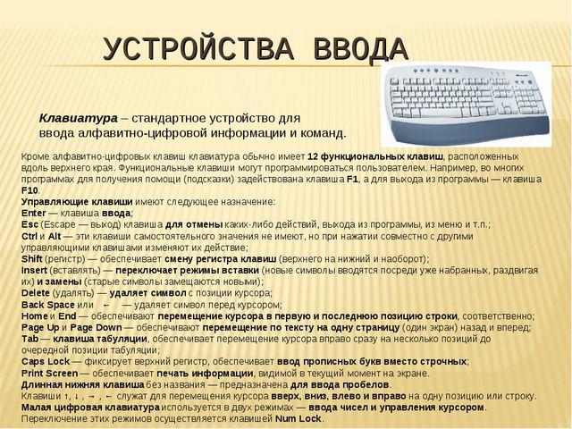 УСТРОЙСТВА ВВОДА Клавиатура – стандартное устройство для ввода алфавитно-цифр...