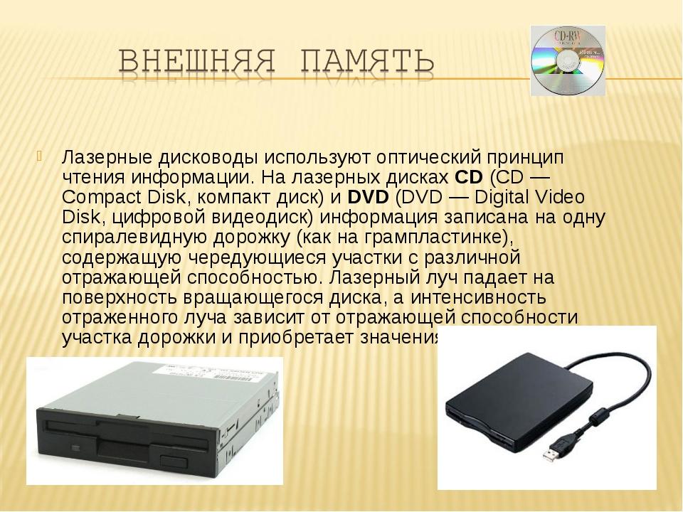 Лазерные дисководы используют оптический принцип чтения информации. На лазерн...