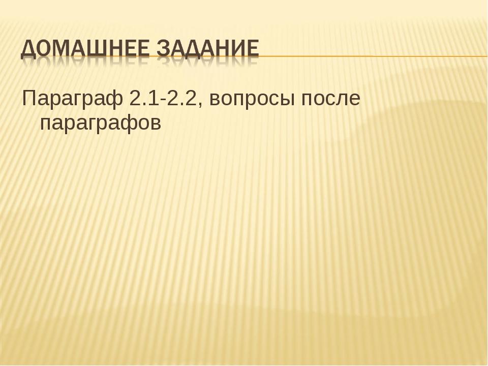 Параграф 2.1-2.2, вопросы после параграфов