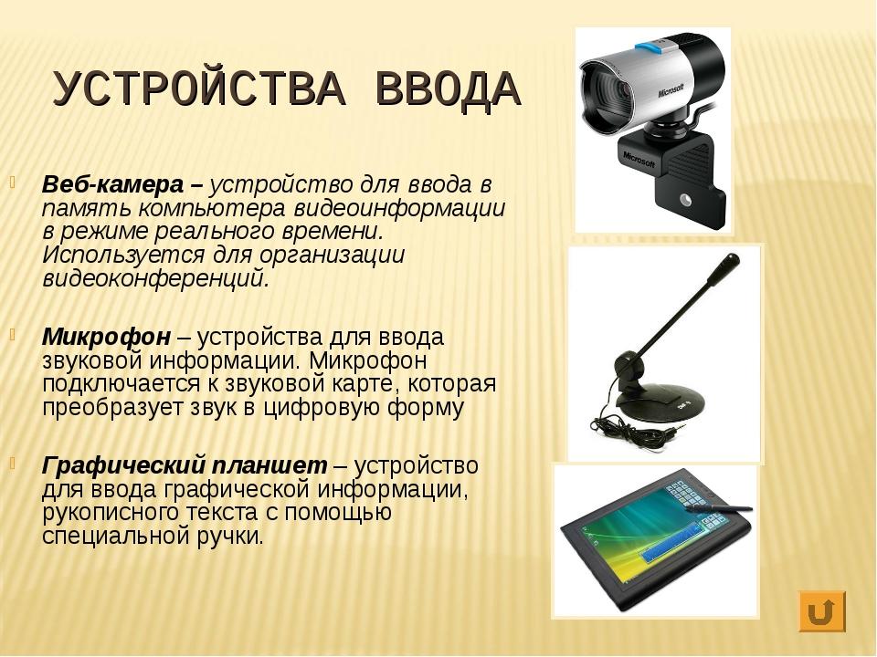 УСТРОЙСТВА ВВОДА Веб-камера – устройство для ввода в память компьютера видеои...