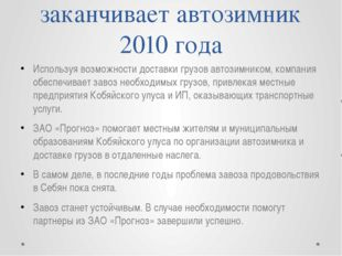 Компания ЗАО «Прогноз» заканчивает автозимник 2010 года Используя возможности