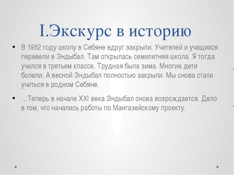 I.Экскурс в историю В 1952 году школу в Себяне вдруг закрыли. Учителей и учащ...