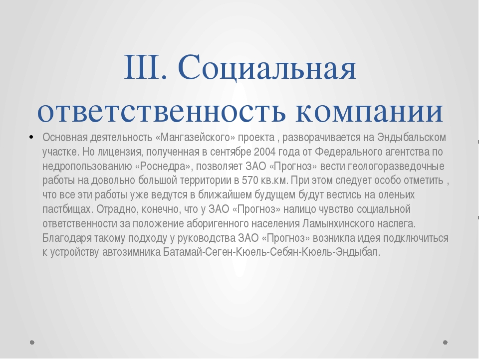 III. Социальная ответственность компании Основная деятельность «Мангазейского...