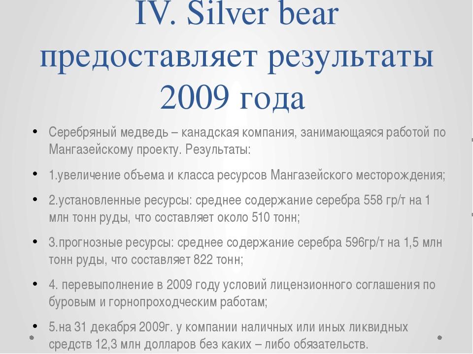 IV. Silver bear предоставляет результаты 2009 года Серебряный медведь – канад...