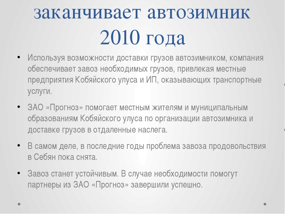 Компания ЗАО «Прогноз» заканчивает автозимник 2010 года Используя возможности...