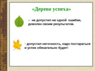 «Дерево успеха» – не допустил ни одной ошибки, доволен своим результатом. - д