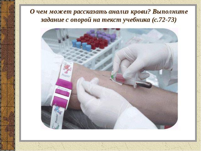 О чем может рассказать анализ крови? Выполните задание с опорой на текст учеб...