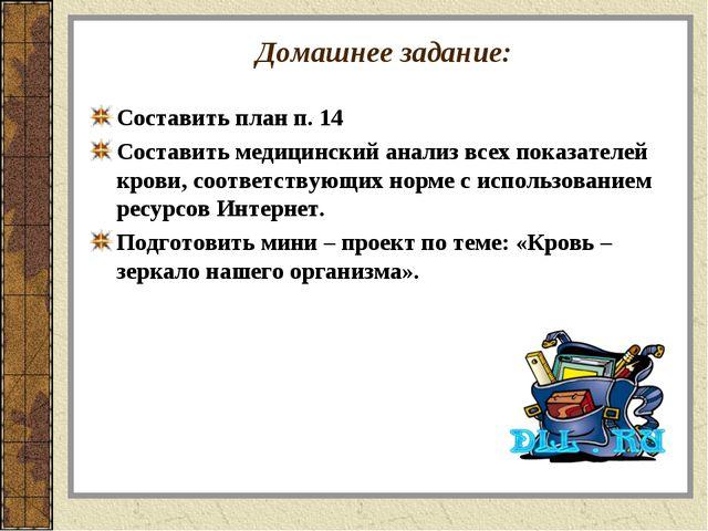 Домашнее задание: Составить план п. 14 Составить медицинский анализ всех пок...