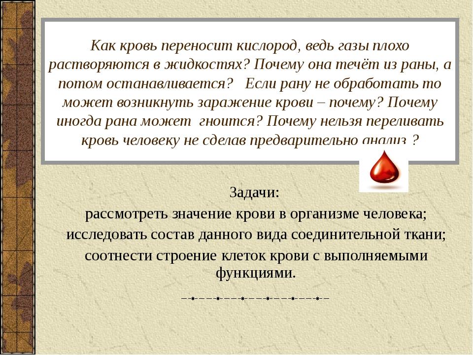 Как кровь переносит кислород, ведь газы плохо растворяются в жидкостях? Почем...