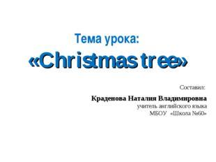 Тема урока: «Christmas tree» Составил: Краденова Наталия Владимировна учитель