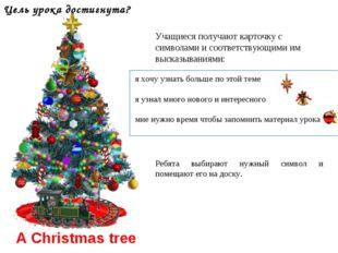 A Christmas tree Цель урока достигнута? Учащиеся получают карточку с символам