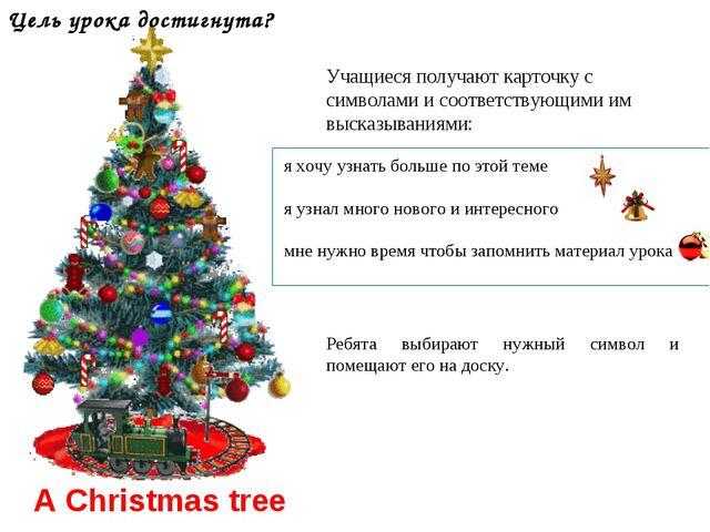 A Christmas tree Цель урока достигнута? Учащиеся получают карточку с символам...