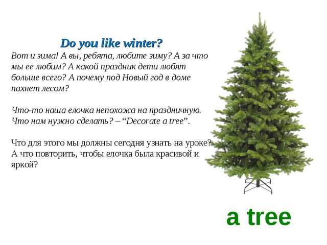 a tree Do you like winter? Вот и зима! А вы, ребята, любите зиму? А за что м...