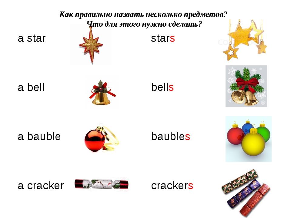 a star a bell a bauble a cracker stars bells baubles crackers Как правильно н...