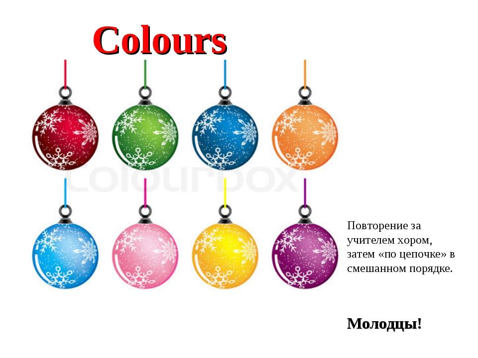 Colours Повторение за учителем хором, затем «по цепочке» в смешанном порядке....