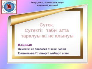 8-сынып Химия және биология пәні мұғалімі Башимова Гүлнар Қамбарқызы Сутек.